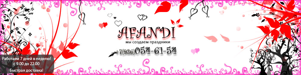 Logo Интернет-каталог «AFANDI»